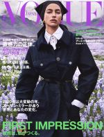 VOGUE JAPAN(月刊誌)(2 February 2020 No.246)(雑誌)