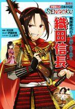 織田信長 戦国時代のスーパーヒーロー(学習まんが日本の伝記SENGOKU)(児童書)