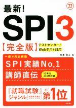 最新!SPI3【完全版】 テストセンター/Webテスト対応('22)(単行本)