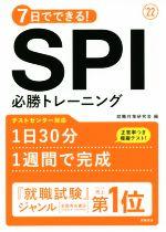 7日でできる!SPI必勝トレーニング('22)(単行本)