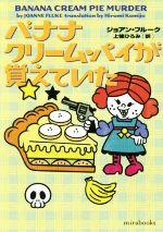 バナナクリーム・パイが覚えていた(mirabooks)(文庫)
