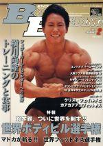 BODY BUILDING(月刊誌)(2 2017 FEBRUARY)(雑誌)