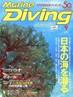 Marine Diving(月刊誌)(9 2019 No.659)(雑誌)