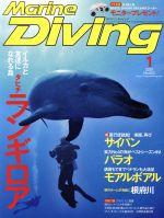 Marine Diving(月刊誌)(1 2020 No.663)(雑誌)