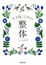 生き抜くための整体(河出文庫)(文庫)