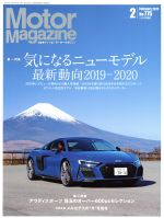 Motor Magazine(月刊誌)(No.775 2020年2月号)(雑誌)
