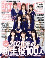 日経エンタテインメント!(月刊誌)(2020.2)(雑誌)