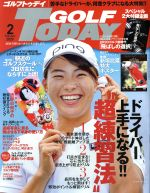 GOLF TODAY(月刊誌)(2020年2月号)(雑誌)