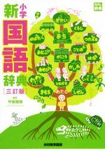 小学新国語辞典 三訂版(光村の辞典)(児童書)