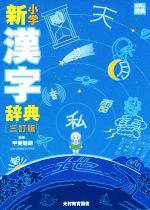 小学新漢字辞典 三訂版(光村の辞典)(児童書)