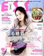 ESSE(月刊誌)(2 2020 FEB.)(雑誌)