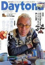 Daytona(月刊誌)(NO.344 2020年 February 2月号)(雑誌)