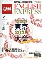 CNN ENGLISH EXPRESS(月刊誌)(2020年2月号)(CD付)(雑誌)