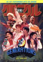 "GENERATIONS LIVE TOUR 2019 ""少年クロニクル""(初回限定版)(クリアBOX、写真集付)(通常)(DVD)"