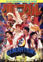 "GENERATIONS LIVE TOUR 2019 ""少年クロニクル""(通常)(DVD)"