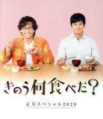 きのう何食べた?正月スペシャル2020(Blu-ray Disc)(BLU-RAY DISC)(DVD)