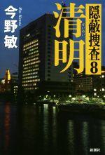 清明 隠蔽捜査 8(単行本)