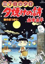 三丁目の夕日 夕焼けの詩 夜のおつかい(67)(ビッグC)(大人コミック)
