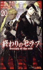 終わりのセラフ(20)(ジャンプC)(少年コミック)