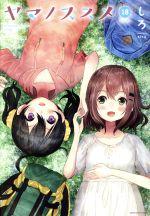 ヤマノススメ(Volume18)アース・スターC