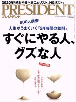 PRESIDENT(隔週刊誌)(2020.01.31号)(雑誌)