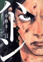 ハーン ―草と鉄と羊―(11)(モーニングKC)(大人コミック)