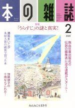 本の雑誌 特集 「うらすじ」の謎と真実!(440号)(単行本)