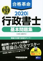 合格革命 行政書士 基本問題集(2020年度版)(単行本)