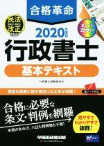 合格革命行政書士基本テキスト(2020年度版)(赤シート付)(単行本)