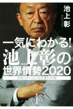 一気にわかる!池上彰の世界情勢 自国ファースト化する世界編(2020)(単行本)
