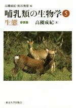 哺乳類の生物学 新装版 生態(5)(単行本)