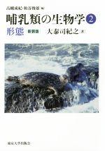 哺乳類の生物学 新装版(2)形態