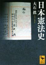 日本憲法史(講談社学術文庫)(文庫)