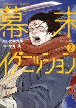 幕末イグニッション(2)(イブニングKC)(大人コミック)