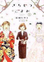 きちじつごよみ(1)(フィールC)(大人コミック)