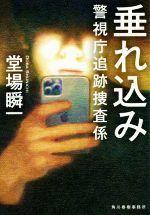 垂れ込み 警視庁追跡捜査係(ハルキ文庫)(文庫)