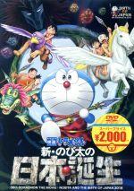 映画ドラえもん 新・のび太の日本誕生(映画ドラえもんスーパープライス商品)(通常)(DVD)