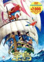 映画ドラえもん のび太の宝島(映画ドラえもんスーパープライス商品)(通常)(DVD)