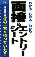 わかる!!わかる!!わかる!!面接&エントリーシート('22)(単行本)