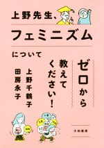 上野先生、フェミニズムについてゼロから教えてください!(単行本)