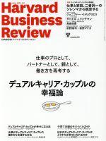 Harvard Business Review(月刊誌)(2020年2月号)(雑誌)