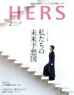 HERS(月刊誌)(2 FEBRUARY 2020)(雑誌)