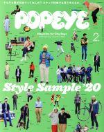 POPEYE(月刊誌)(2 2020 February)(雑誌)