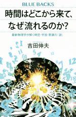 時間はどこから来て、なぜ流れるのか? 最新物理学が解く時空・宇宙・意識の「謎」(ブルーバックス)(新書)