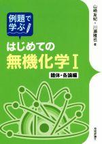 例題で学ぶ はじめての無機化学Ⅰ 錯体・各論編(単行本)