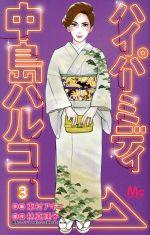 ハイパーミディ 中島ハルコ(3)(マーガレットC)(少女コミック)