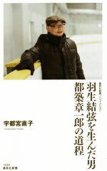 羽生結弦を生んだ男 都築章一郎の道程(集英社新書ノンフィクション)(新書)