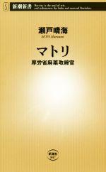 マトリ 厚労省麻薬取締官(新潮新書847)(新書)