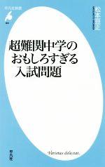 超難関中学のおもしろすぎる入試問題(平凡社新書931)(新書)