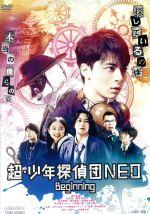 超・少年探偵団NEO-Beginning-(通常)(DVD)